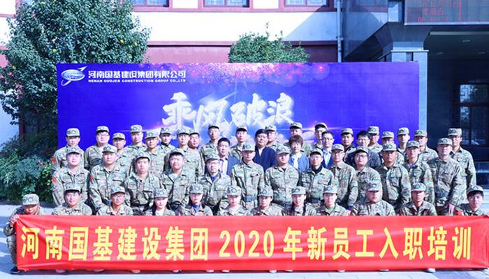 2020国基建设新入职员工拓展训练侧记